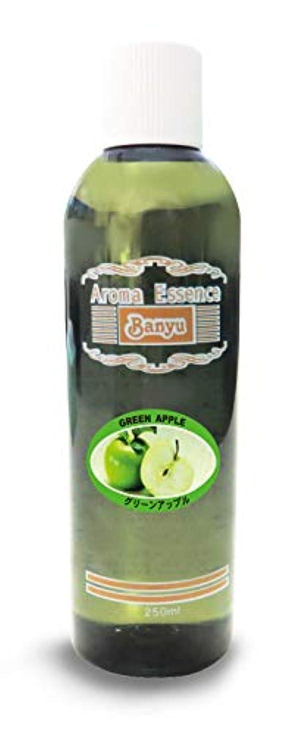 成長抑止する式株式会社 万雄 アロマエッセンス グリーンアップル 1本 250ml <甘酸っぱい青リンゴの香りで気分爽快に>