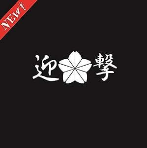 自衛隊風車輛用徽章 【迎撃】 サイズ小
