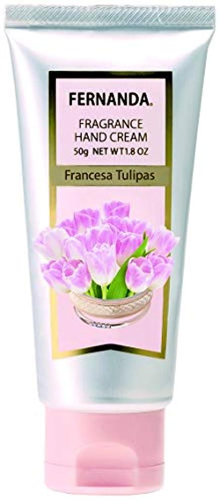 ケージ救援裸FERNANDA(フェルナンダ) Hand Cream Francesa Tulipas (ハンドクリーム フランセーザ チュリパス)