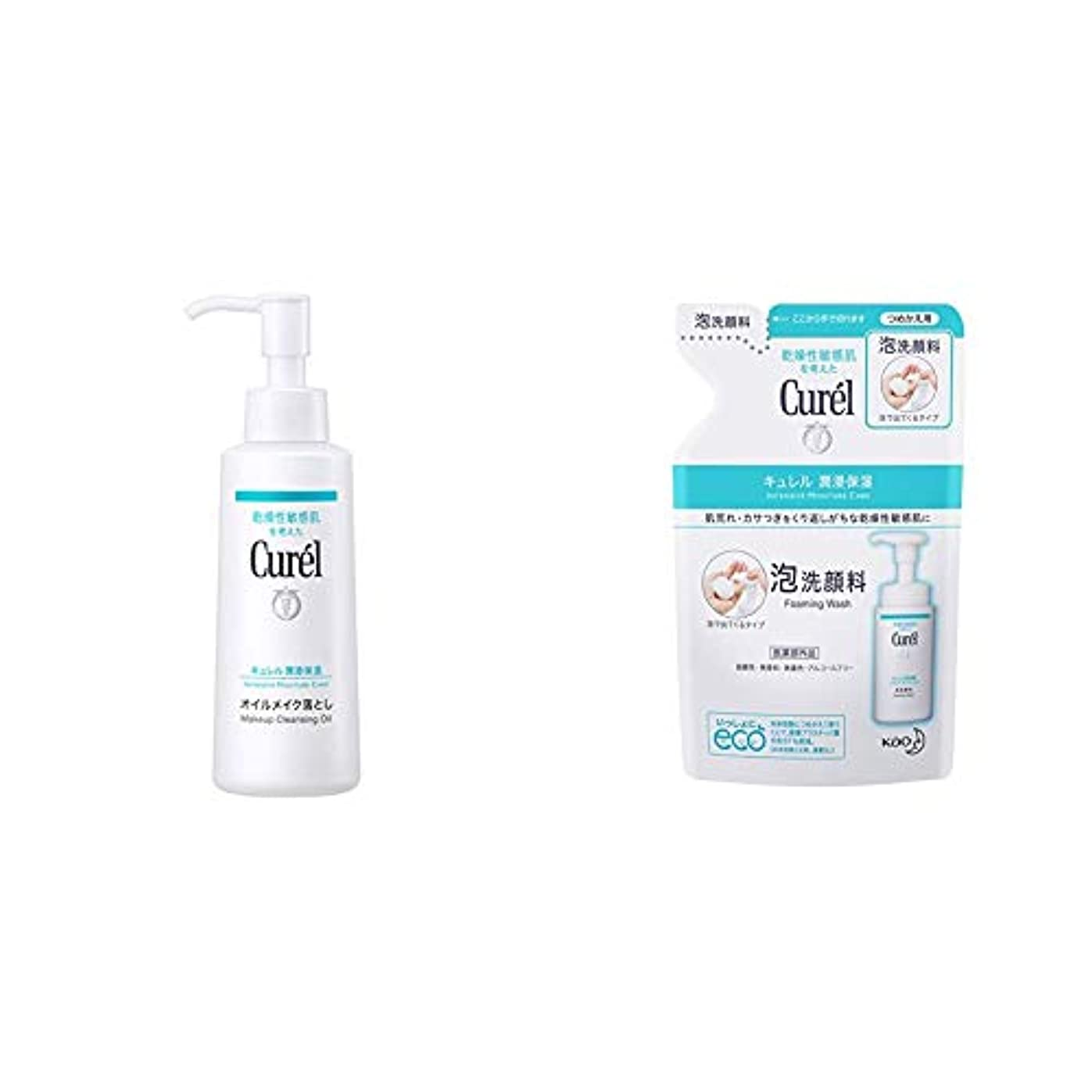 危険を冒しますせがむ運動するキュレル オイルメイク落とし 150ml & 泡洗顔料 つめかえ用 130ml
