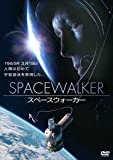 スペースウォーカー/SPACEWALKER
