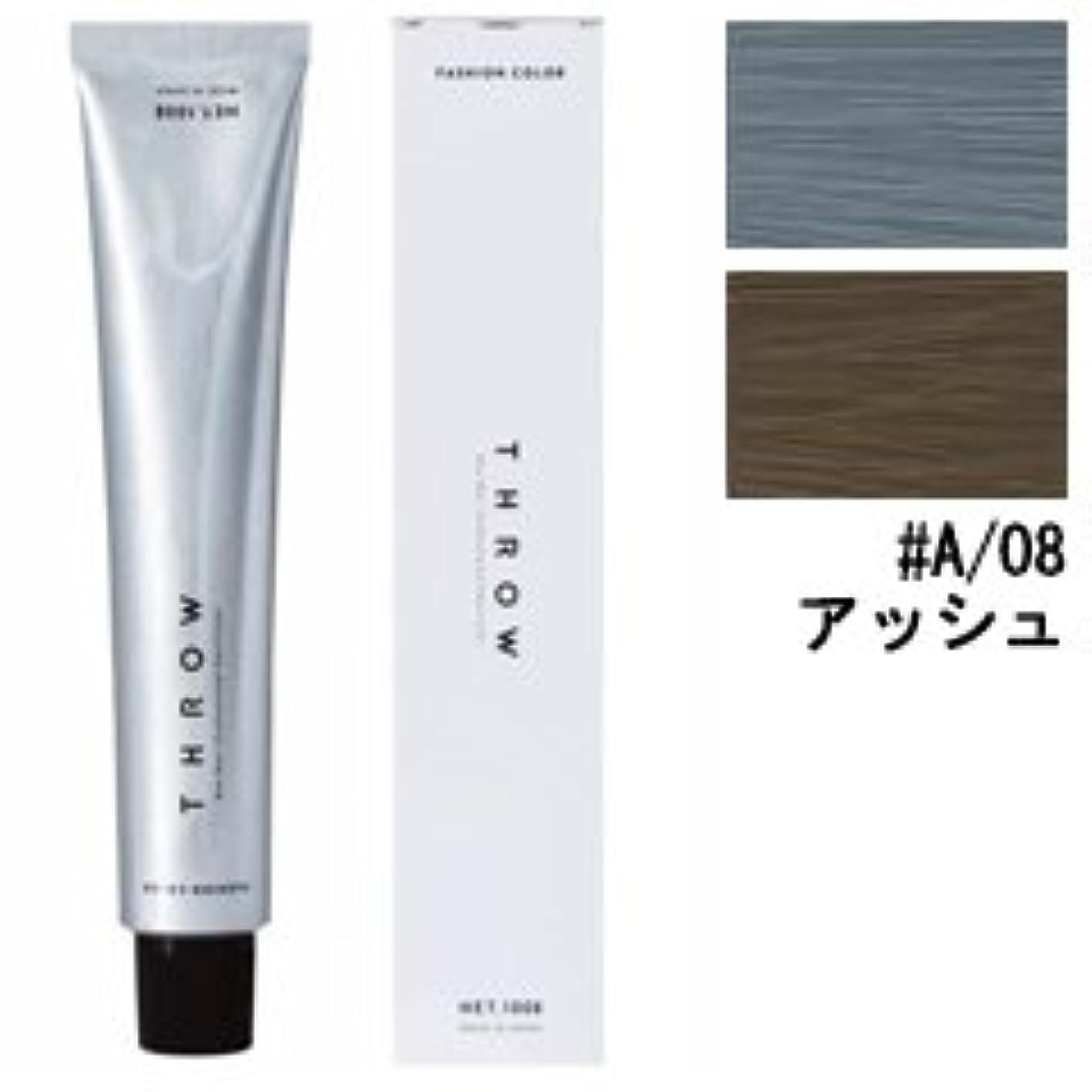 雲放置取り戻す【モルトベーネ】スロウ ファッションカラー #A/08 アッシュ 100g
