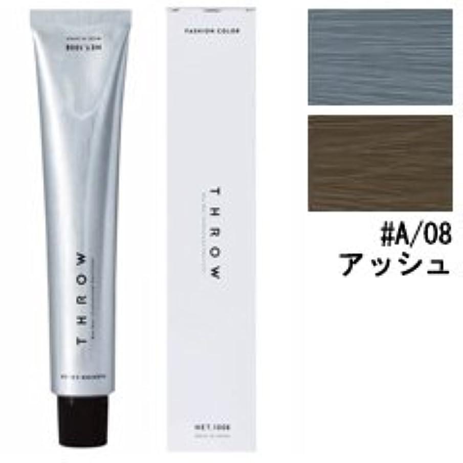 助けて六ずっと【モルトベーネ】スロウ ファッションカラー #A/08 アッシュ 100g