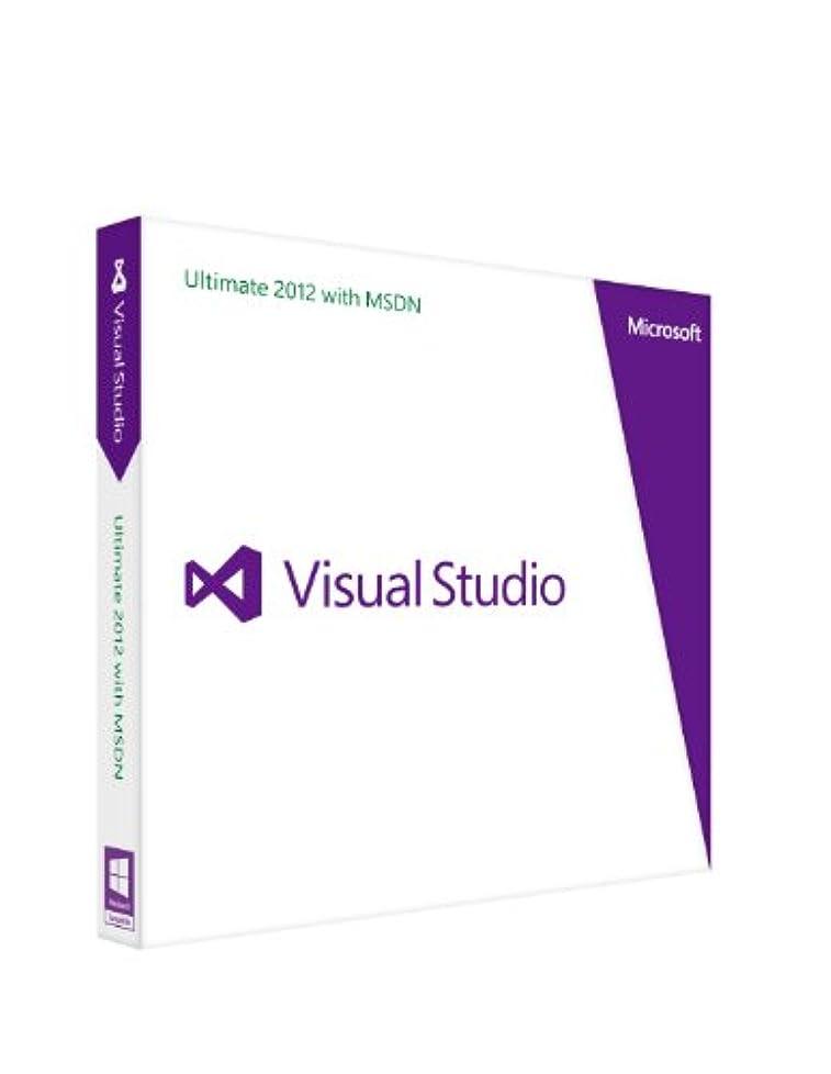 ムスカイウス変位Microsoft Visual Studio Ultimate 2012 with MSDN(旧版)|更新版