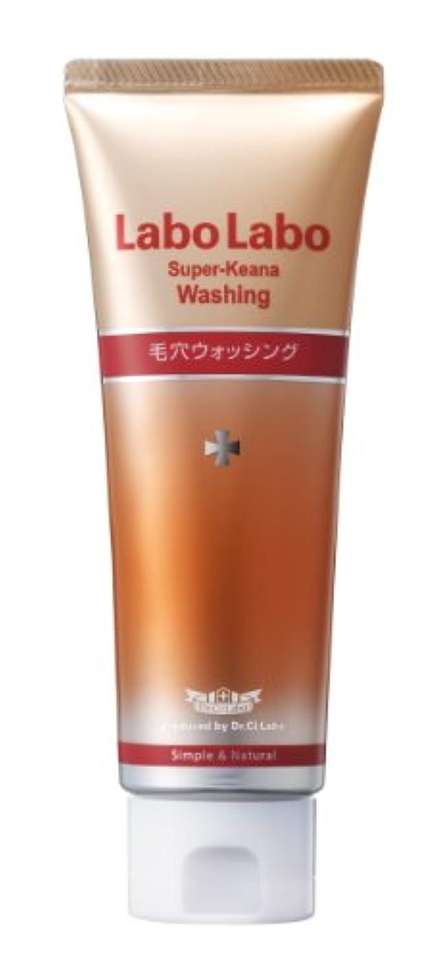 セーター銅規則性ラボラボ スーパー毛穴ウォッシング 毛穴ケア 洗顔フォーム 120g