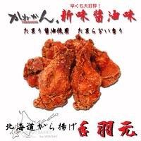 【まとめてお得】北海道の鶏のから揚げ 手羽元 新味 たまり醤油味 5本入り×5個
