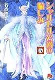 シャルトル公爵の愉しみ (5) (小学館文庫)