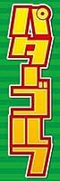 のぼり旗スタジオ のぼり旗 パターゴルフ001 通常サイズ H1800mm×W600mm