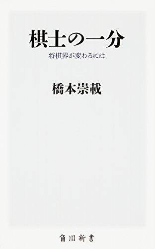 棋士の一分 将棋界が変わるには (角川新書)の詳細を見る