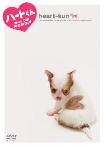 ハートくん ハートマークの幸せ配達犬 [DVD]