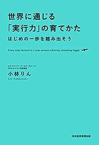 世界に通じる「実行力」の育てかた はじめの一歩を踏み出そう (日本経済新聞出版)