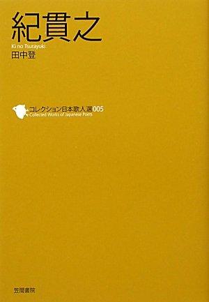 紀貫之 (コレクション日本歌人選)の詳細を見る