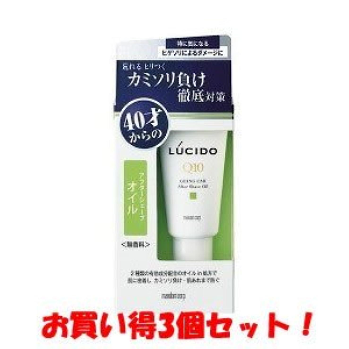 (2017年の新商品)(マンダム)ルシード 薬用アフターシェーブオイル 30g(医薬部外品)(お買い得3個セット)