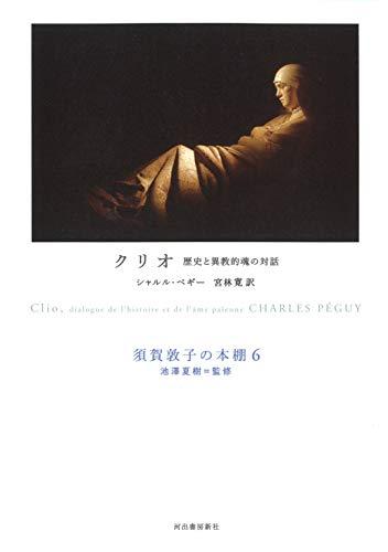 クリオ: 歴史と異教的魂の対話 (須賀敦子の本棚 池澤夏樹=監修)