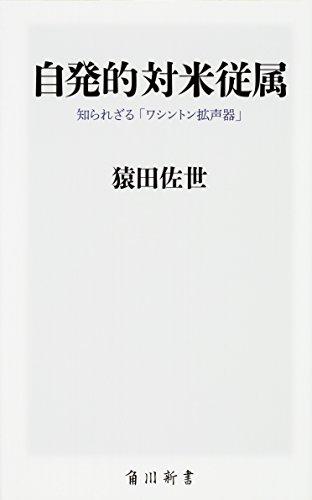 自発的対米従属 知られざる「ワシントン拡声器」 (角川新書)の詳細を見る