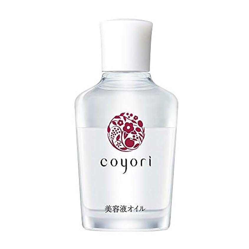 絶対の意気消沈したアクセス[公式] コヨリ 美容液オイル 40mL 無添加 大容量[高機能 自然派 エイジングケア 乾燥肌 敏感肌 くすみ 乾燥 小じわ 対策用 もっちり ハリ ツヤ フェイスオイル ]