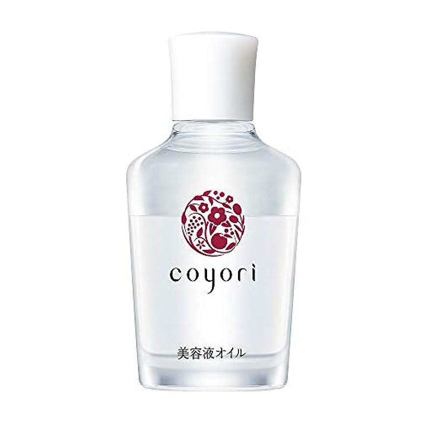あなたが良くなります殉教者粘着性[公式] コヨリ 美容液オイル 40mL 無添加 大容量[高機能 自然派 エイジングケア 乾燥肌 敏感肌 くすみ 乾燥 小じわ 対策用 もっちり ハリ ツヤ フェイスオイル ]