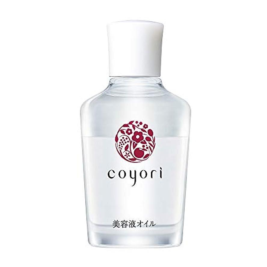 考えの間にテメリティ[公式] コヨリ 美容液オイル 40mL 無添加 大容量[高機能 自然派 エイジングケア 乾燥肌 敏感肌 くすみ 乾燥 小じわ 対策用 もっちり ハリ ツヤ フェイスオイル ]