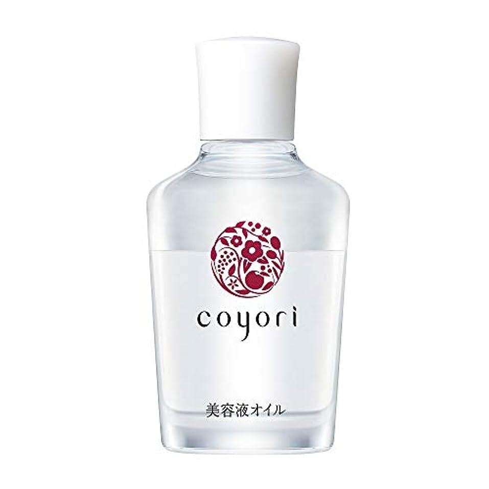 水平敬意を表する展開する[公式] コヨリ 美容液オイル 40mL 無添加 大容量[高機能 自然派 エイジングケア 乾燥肌 敏感肌 くすみ 乾燥 小じわ 対策用 もっちり ハリ ツヤ フェイスオイル ]