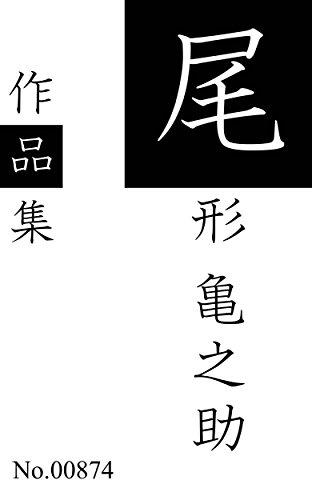 尾形 亀之助作品集: 全10作品を収録 (青猫出版)の詳細を見る