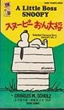 スヌーピーおん大将 (1980年) (Snoopy books)