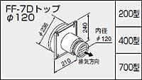 【0701078】ノーリツ 給湯器 関連部材 給排気トップ(2重管方式及び2本管方式) FF-7Dトップ φ120 200型