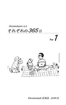 [鈴木 章史]のChromebookのある それぞれの365日(Day 1) Chromebook会報誌