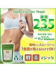 【 ☆☆ 青汁酵素マジック 】美味しく健康に1食置き換えてダイエット!続かないダイエットなんてさようなら!