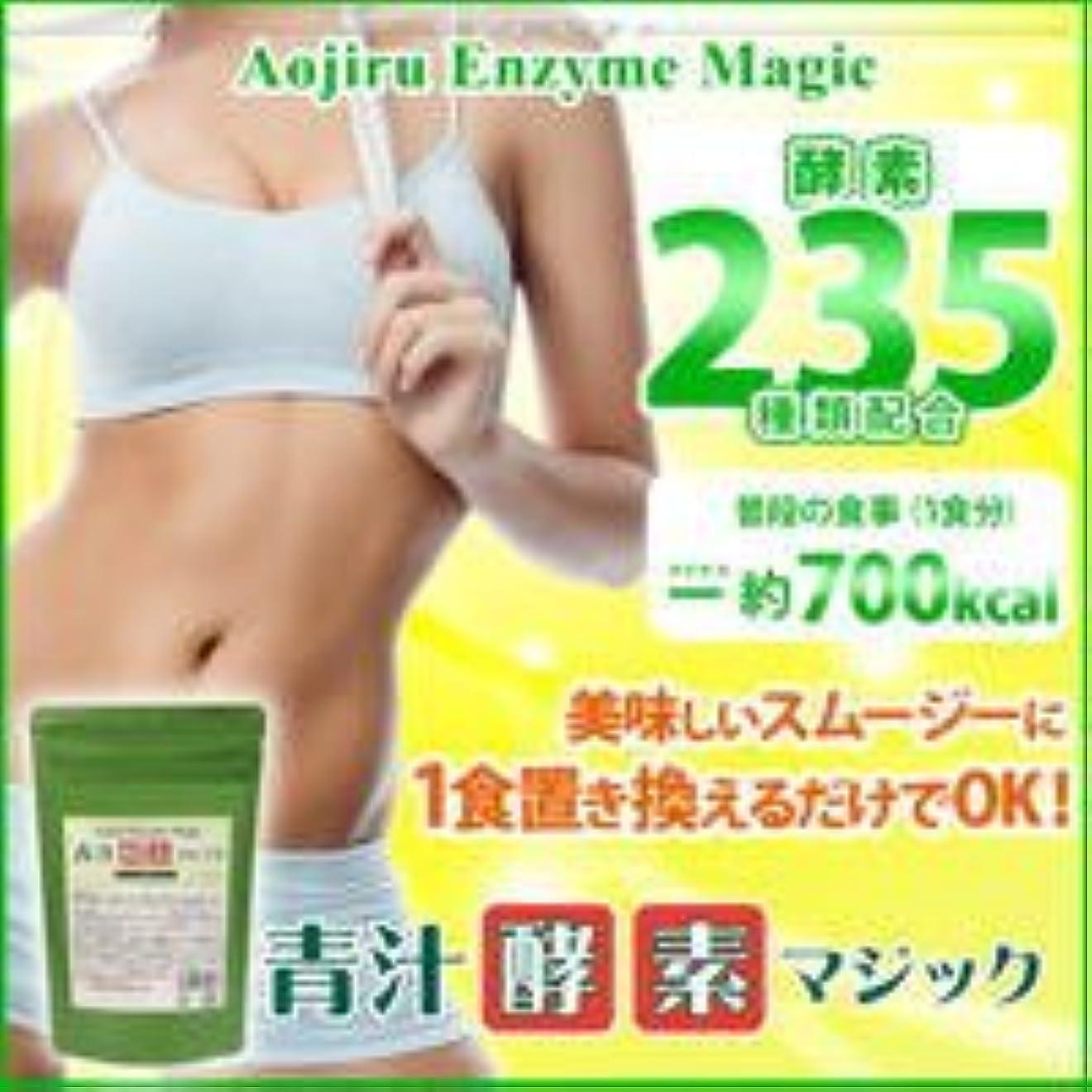 ブロー複合与える【 ☆☆ 青汁酵素マジック 】美味しく健康に1食置き換えてダイエット!続かないダイエットなんてさようなら!