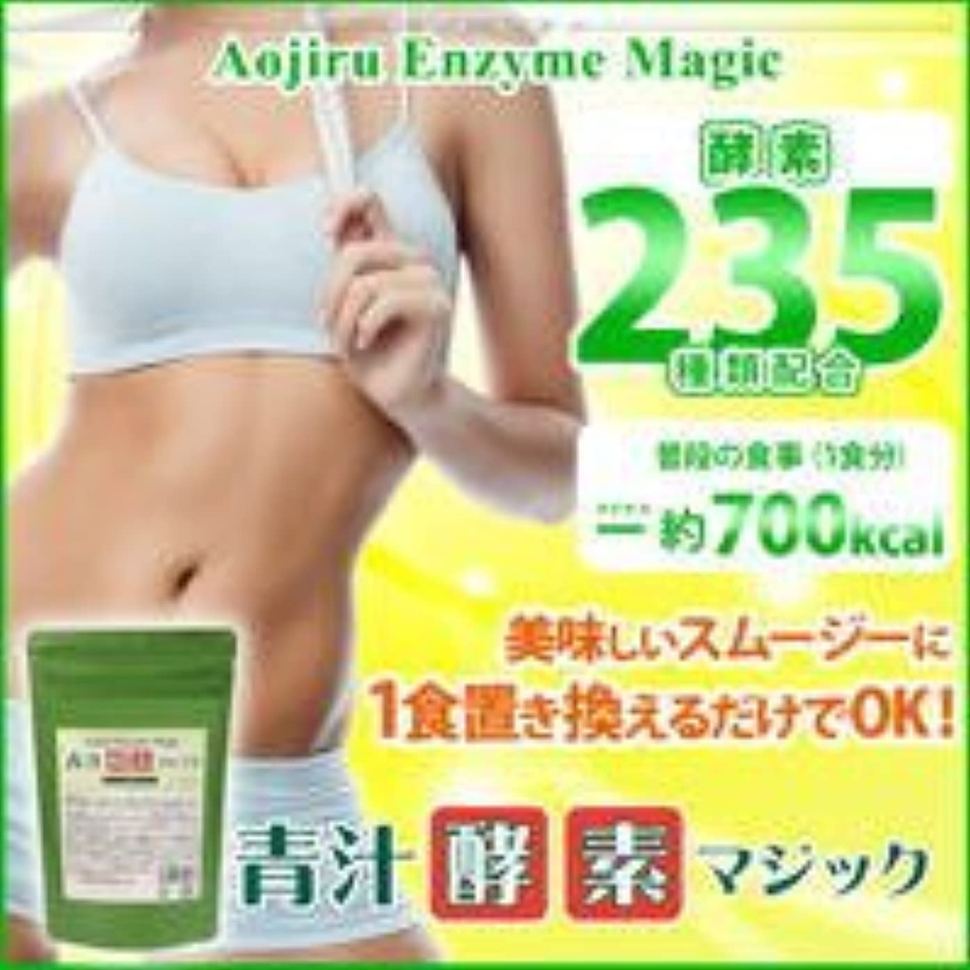 策定するフィッティング認知【 ☆☆ 青汁酵素マジック 】美味しく健康に1食置き換えてダイエット!続かないダイエットなんてさようなら!