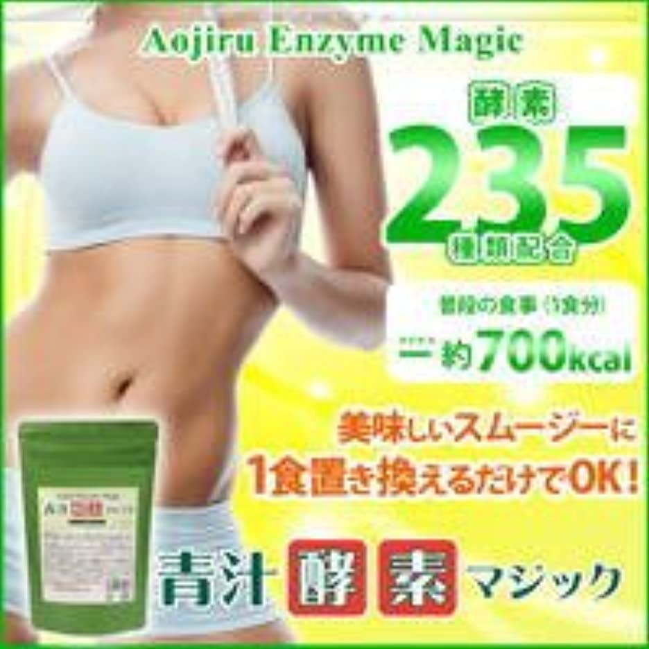 ルーキーエンティティ富豪【 ☆☆ 青汁酵素マジック 】美味しく健康に1食置き換えてダイエット!続かないダイエットなんてさようなら!