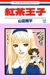 紅茶王子 (12) (花とゆめCOMICS)
