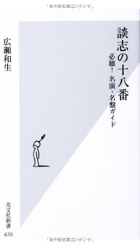 談志の十八番: 必聴! 名演・名盤ガイド (光文社新書)の詳細を見る