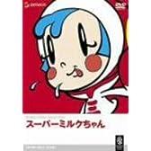 スーパーミルクちゃん [DVD]