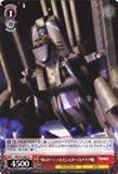 VB-6ケーニッヒモンスター(カナリア機) 【U】 MF-S13-061-U [weis-schwarz]《ヴァイスシュヴァルツ 劇場版マクロスF収録カード》
