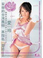 国際的美少女×ギリギリモザイク妄想的台湾風俗 ・・・