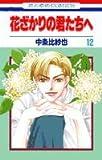花ざかりの君たちへ (12) (花とゆめCOMICS)