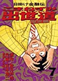 こまねずみ出世道常次朗 7 (ビッグコミックス)