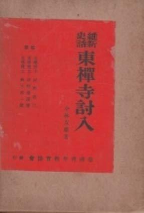 維新史話 東禅寺討入