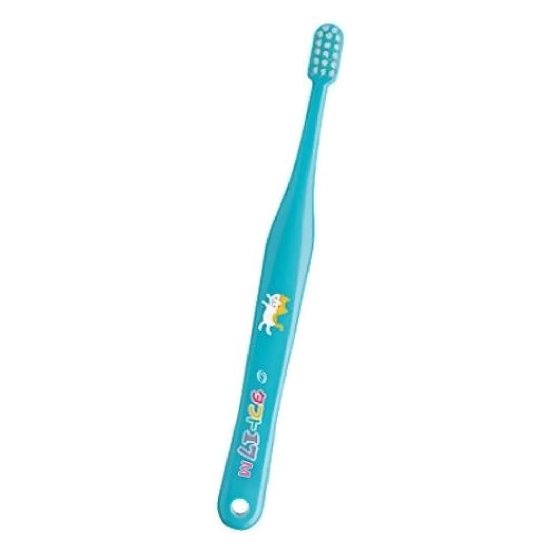 スピン発行する間に合わせタフト17歯ブラシ(ミディアム) 1本 (タフト17(M)ブルー)