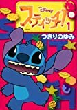 スティッチ! 1 (てんとう虫コミックススペシャル)