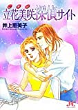 こちら立花美咲探偵サイト / 井上 恵美子 のシリーズ情報を見る