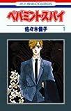 ペパミント・スパイ (1) (花とゆめCOMICS)