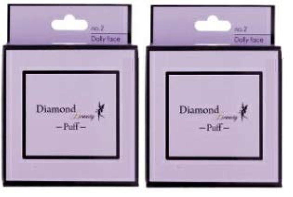 スラッシュ十年符号【2個セット】ダイヤモンドビューティー パフ 02 ドーリーフェイス