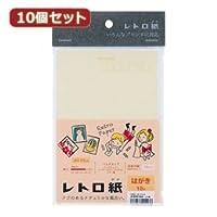 【まとめ 2セット】 10個セットサンワサプライ レトロ紙マルチタイプ砂(すな)色はがき JP-MTRT10HKX10