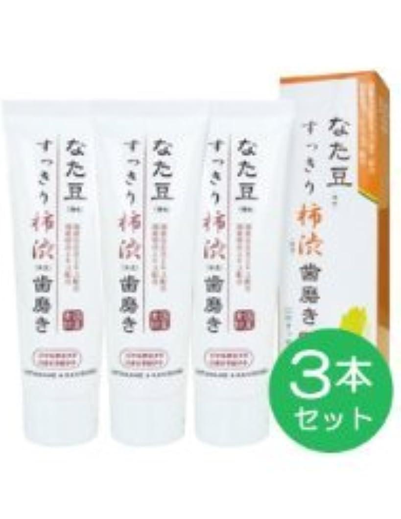 村官僚休戦なた豆 すっきり 柿渋 歯磨き 120g (3本セット)
