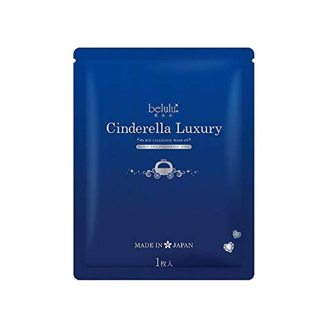 義務付けられた名声避けるフェイスマスク 美ルル シンデレラ ラグジュアリー パック 美白 保湿 美肌 日本製 belulu Cinderella Luxury