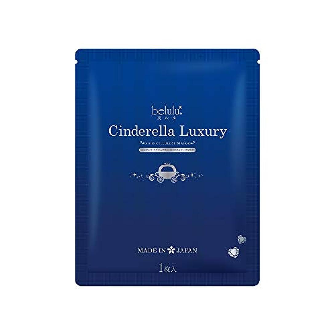 南極ジョージスティーブンソンすずめフェイスマスク 美ルル シンデレラ ラグジュアリー パック 美白 保湿 美肌 日本製 belulu Cinderella Luxury