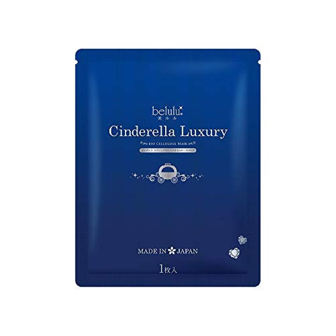 承知しましたビュッフェメイエラフェイスマスク 美ルル シンデレラ ラグジュアリー パック 美白 保湿 美肌 日本製 belulu Cinderella Luxury