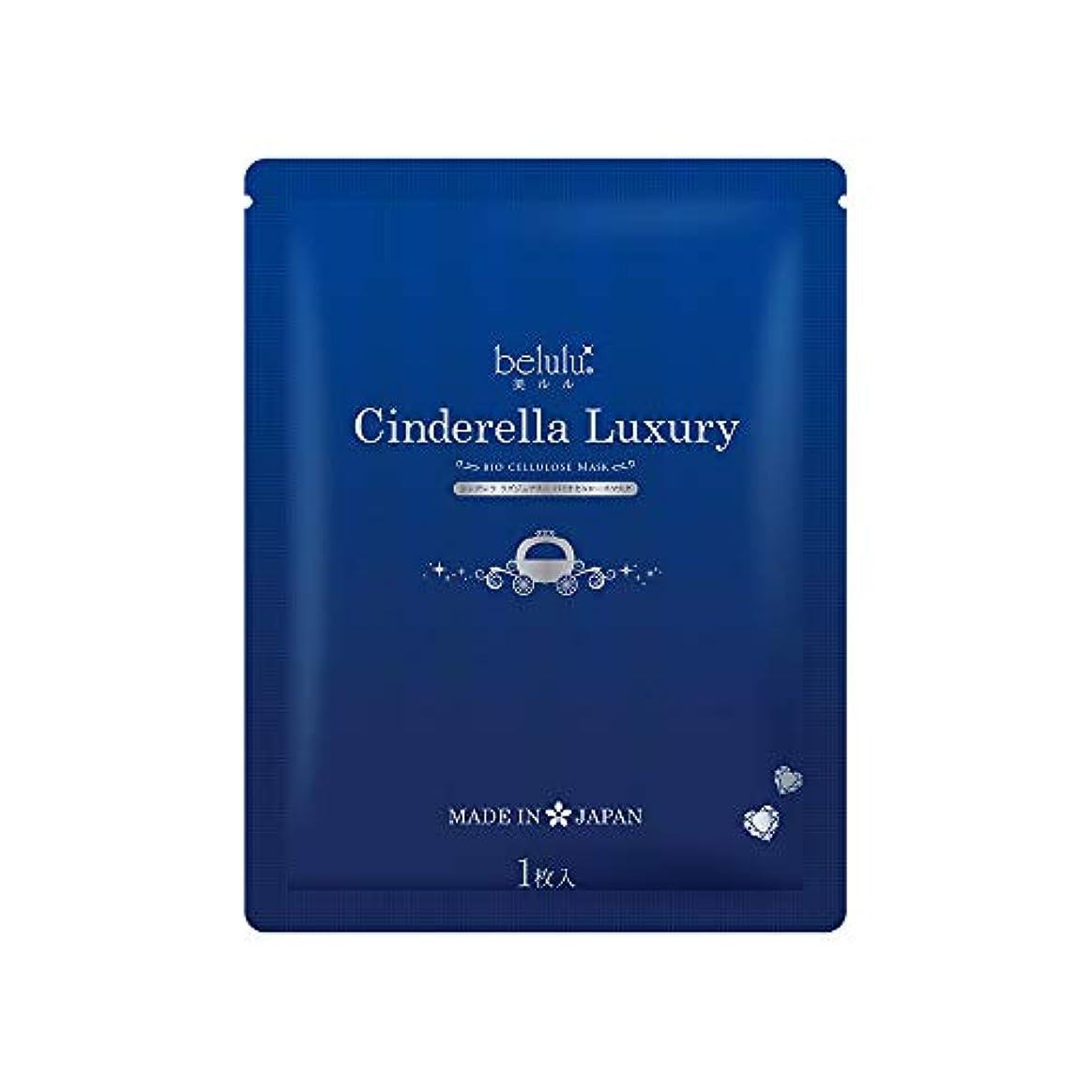 巨人立方体意味のあるフェイスマスク 美ルル シンデレラ ラグジュアリー パック 美白 保湿 美肌 日本製 belulu Cinderella Luxury